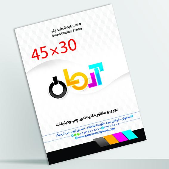 پوستر ۴۵.۳۰
