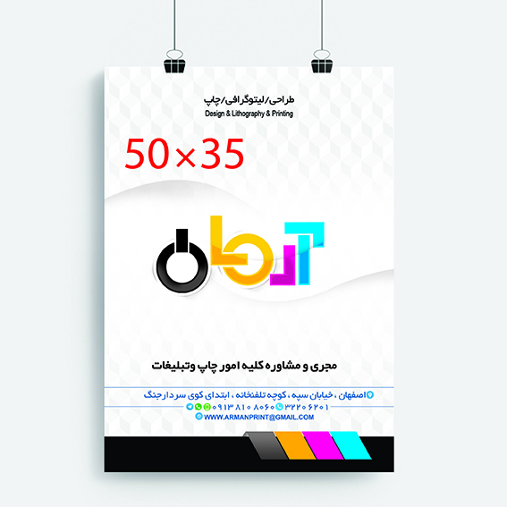 پوستر ۵۰.۳۵